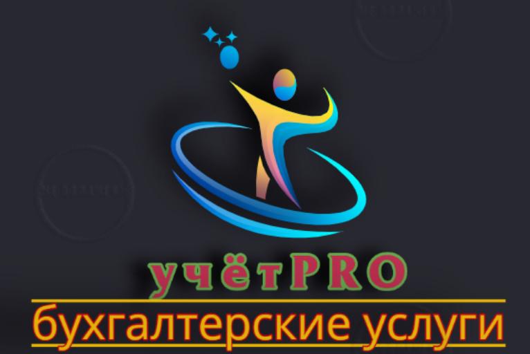 Разработка логотипа с фирменным знаком для Бухгалтерской ком фото f_5015f92c2a478be1.jpg