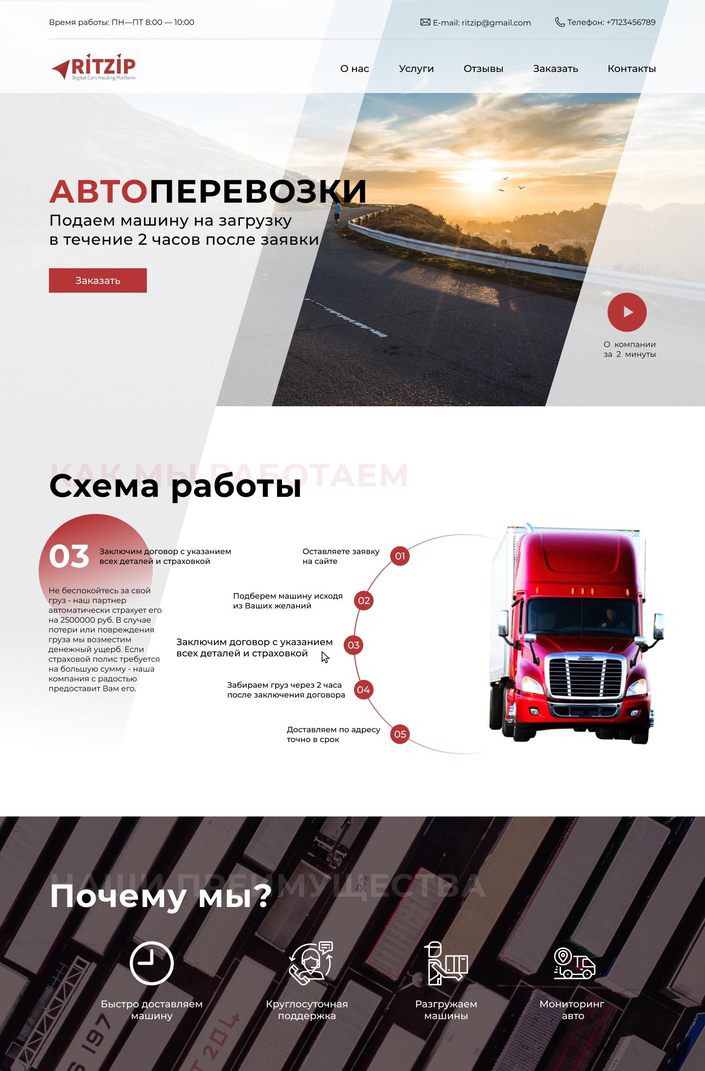 Дизайн сайта - автоперевозка авто в США -car hauling фото f_710607089a7e5b9a.jpg
