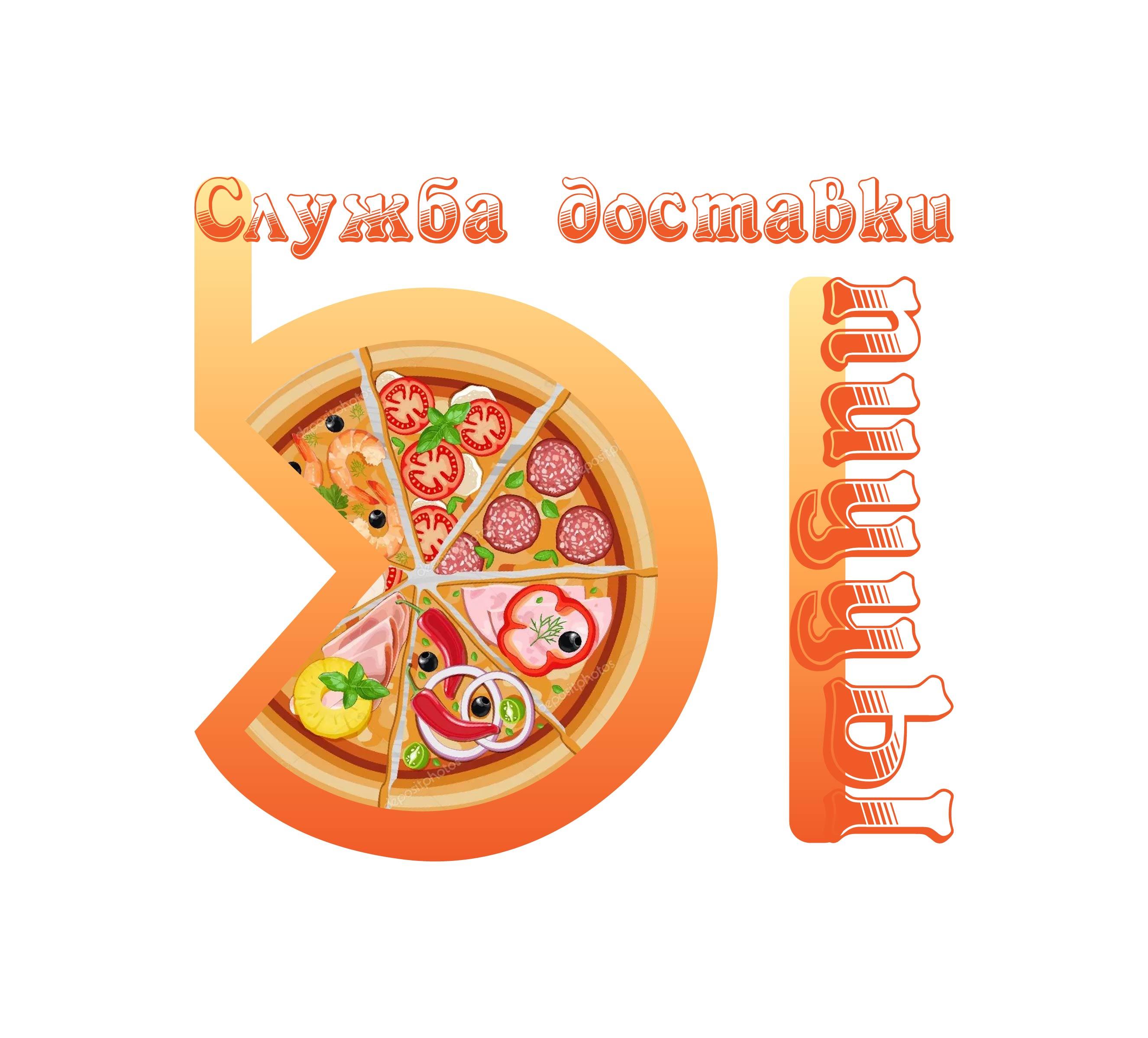 Разыскивается дизайнер для разработки лого службы доставки фото f_2035c34b01964b61.jpg