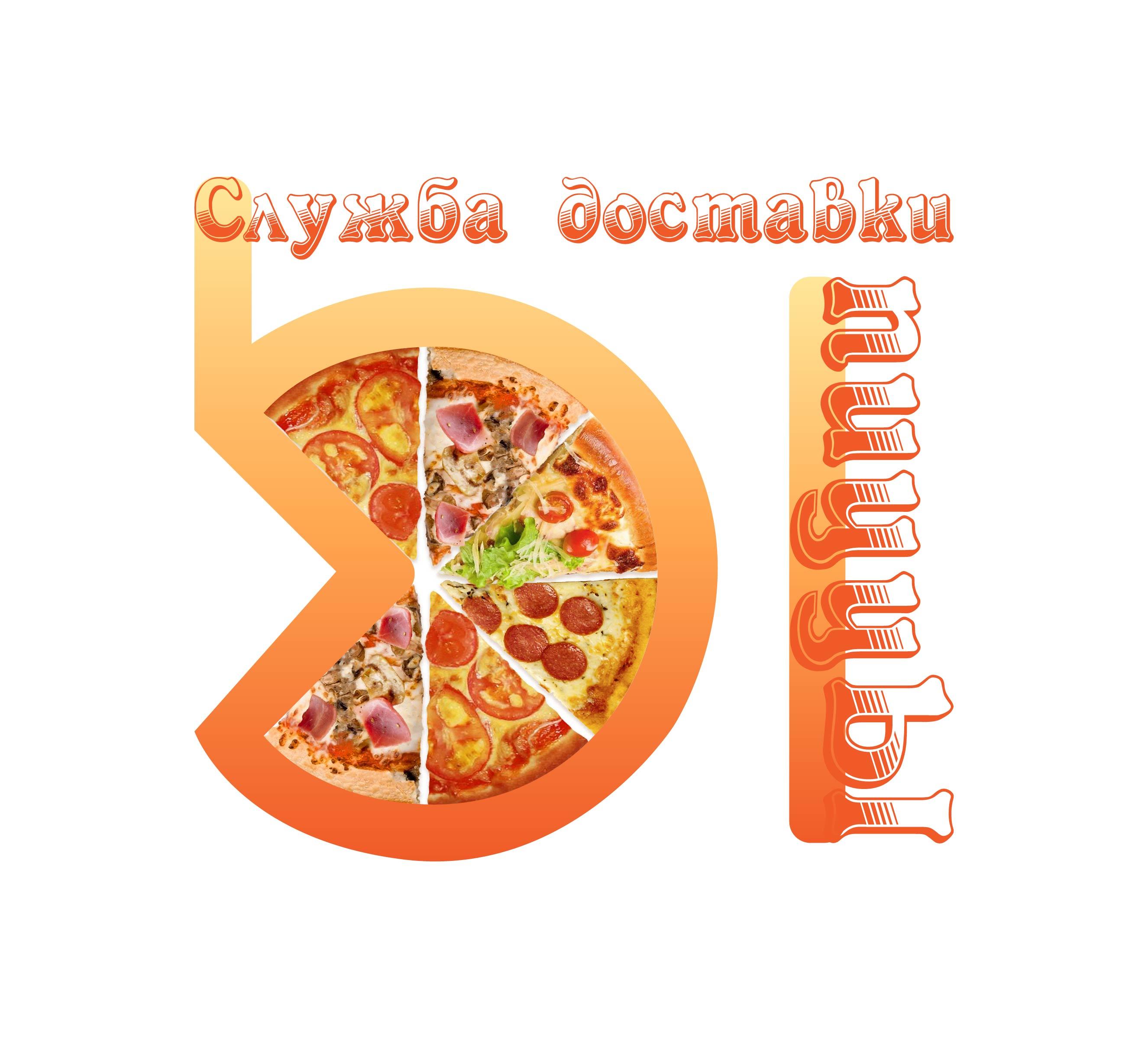 Разыскивается дизайнер для разработки лого службы доставки фото f_5635c34b015bfbd5.jpg