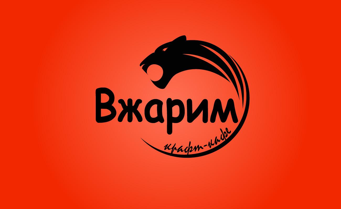 Требуется, разработка логотипа для крафт-кафе «ВЖАРИМ». фото f_241602782b8098c8.jpg