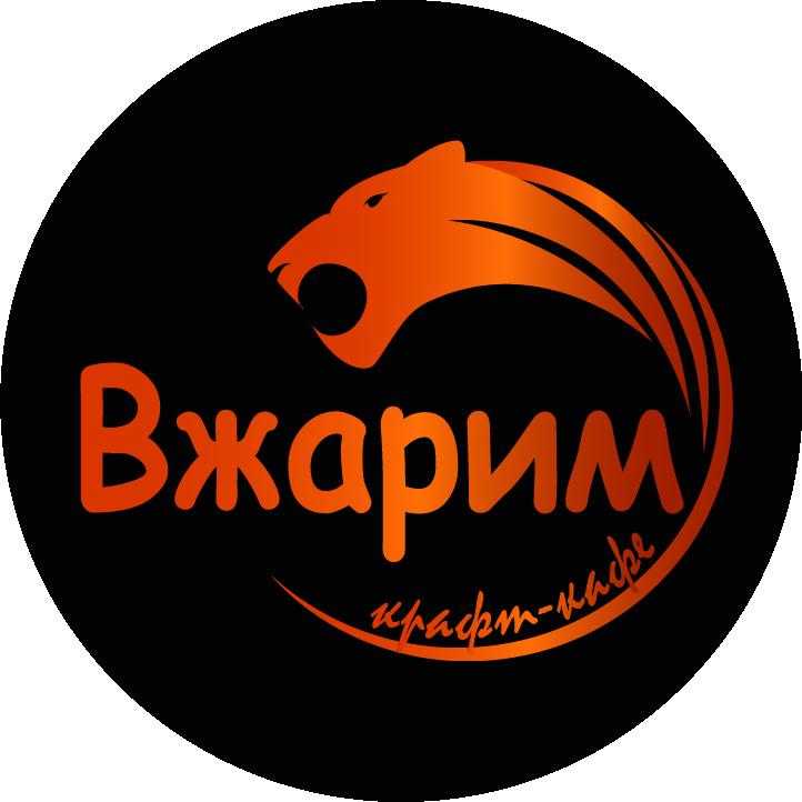 Требуется, разработка логотипа для крафт-кафе «ВЖАРИМ». фото f_54960278c23a03e2.png