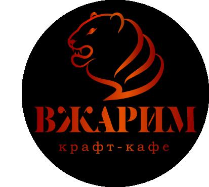 Требуется, разработка логотипа для крафт-кафе «ВЖАРИМ». фото f_95160116238bc23f.png