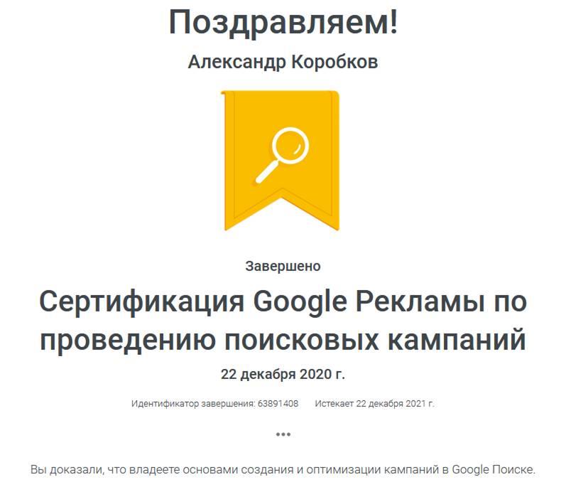Сертификат Google Рекламы по проведению поисковых кампаний