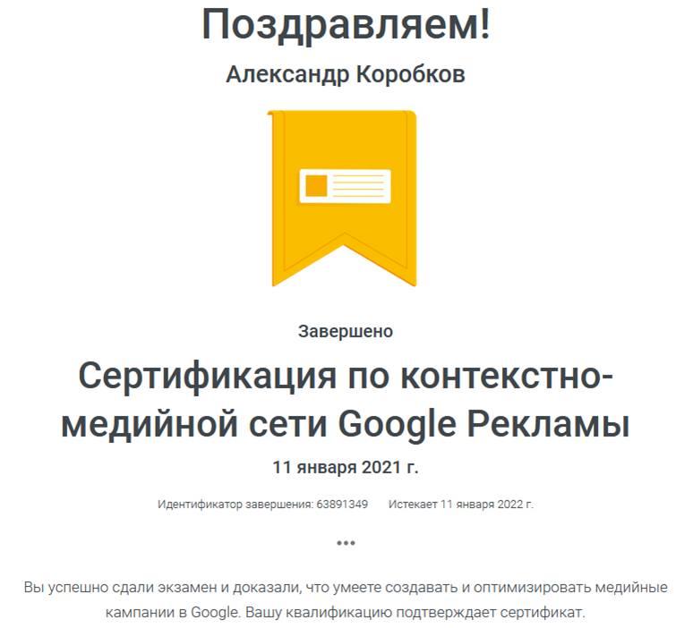 Сертификат Google Рекламы по проведению кампаний в контекстно-медийной сети