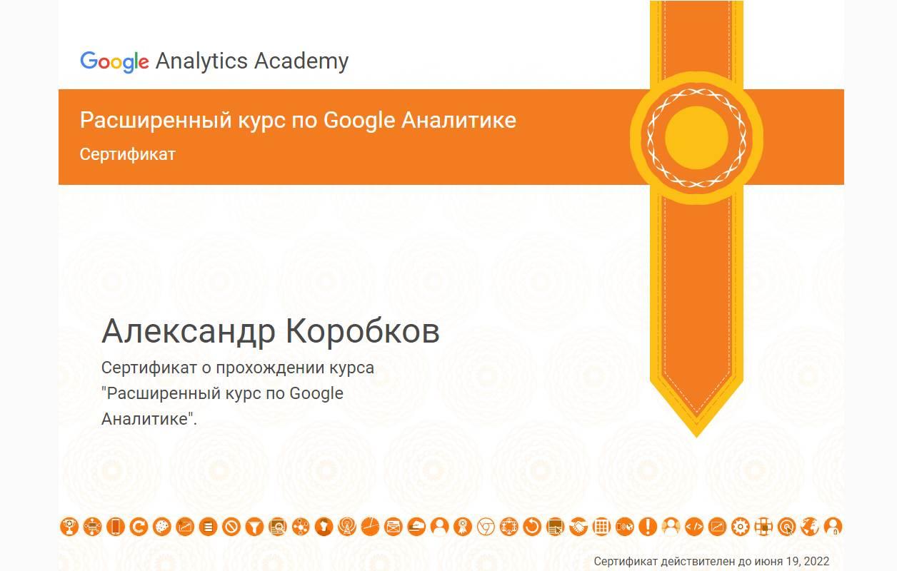 """Сертификат от """"Google Academy"""""""