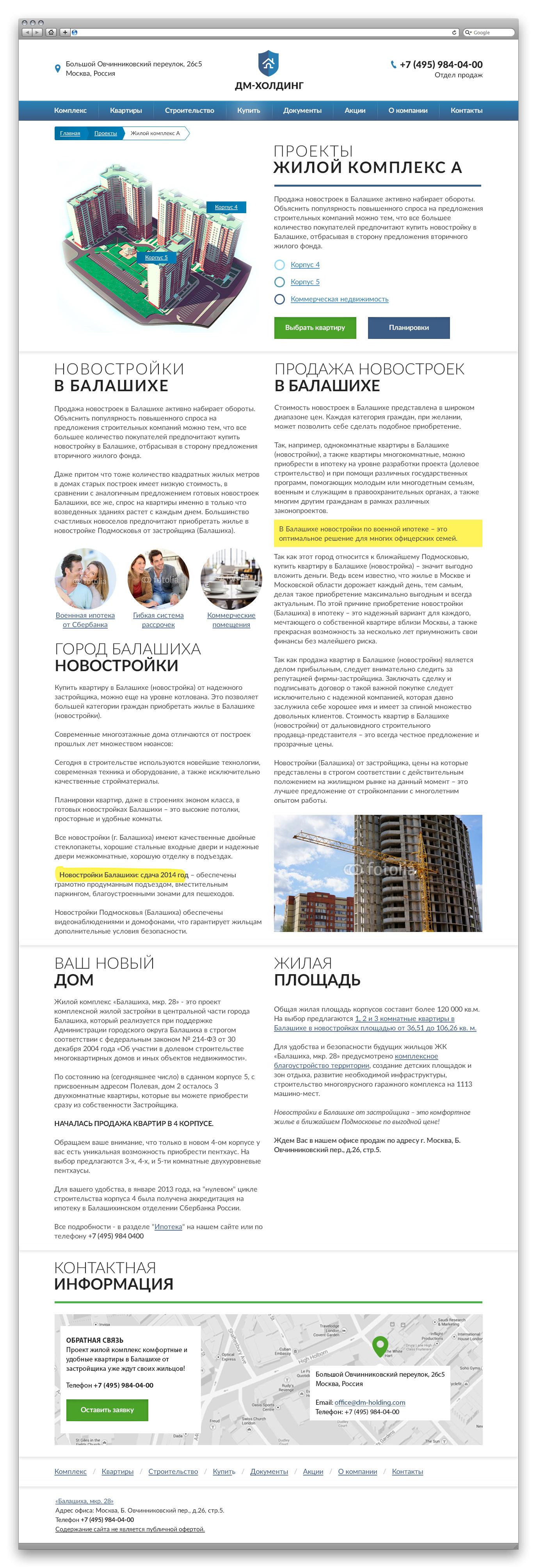 Редизайн сайта компании застройщика фото f_1435519219bcbb61.jpg