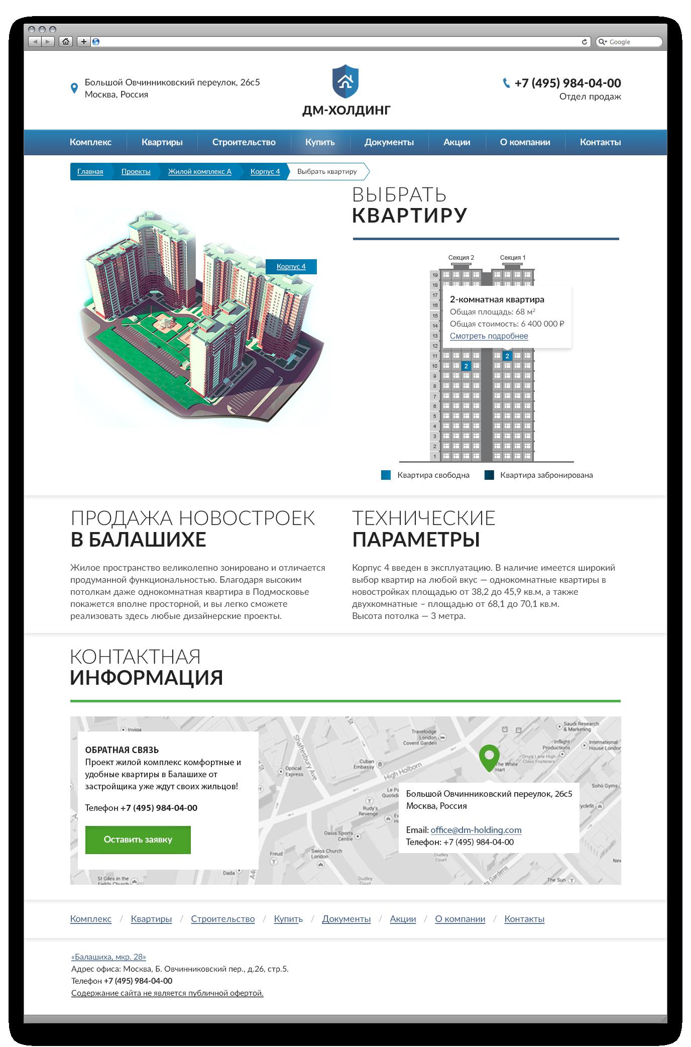 Редизайн сайта компании застройщика фото f_6095519219fd9112.png