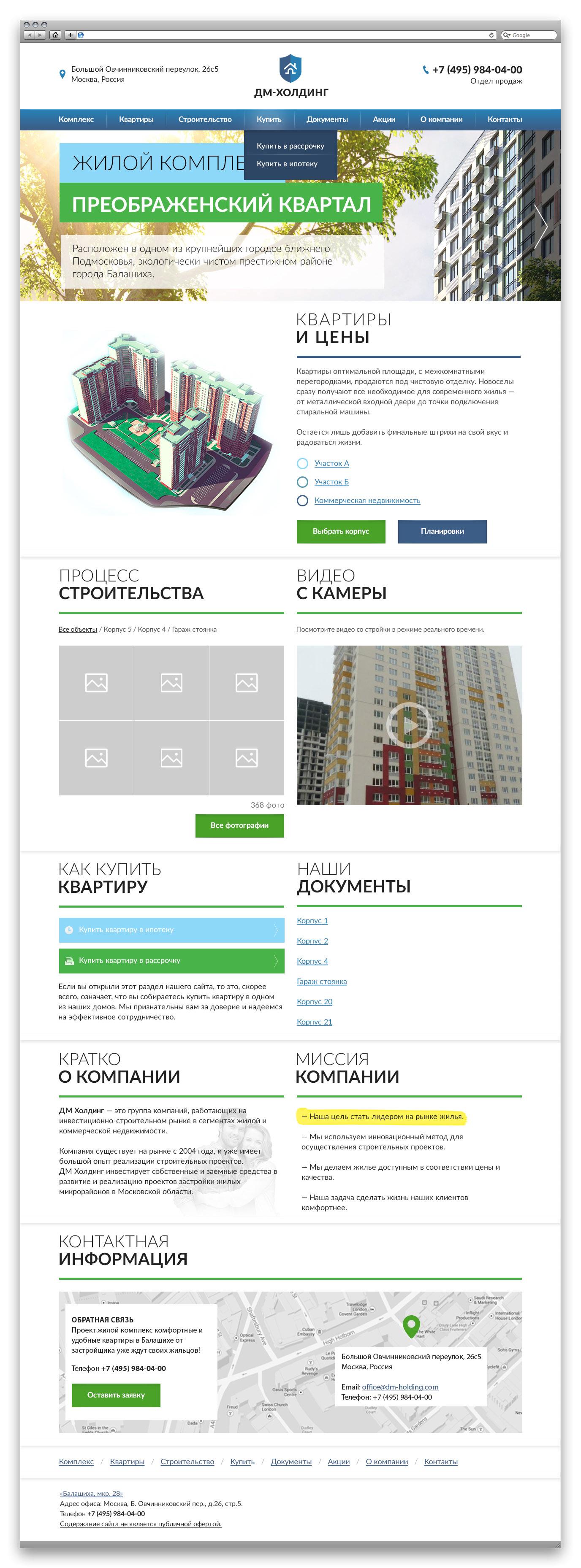 Редизайн сайта компании застройщика фото f_97155192181e845c.jpg