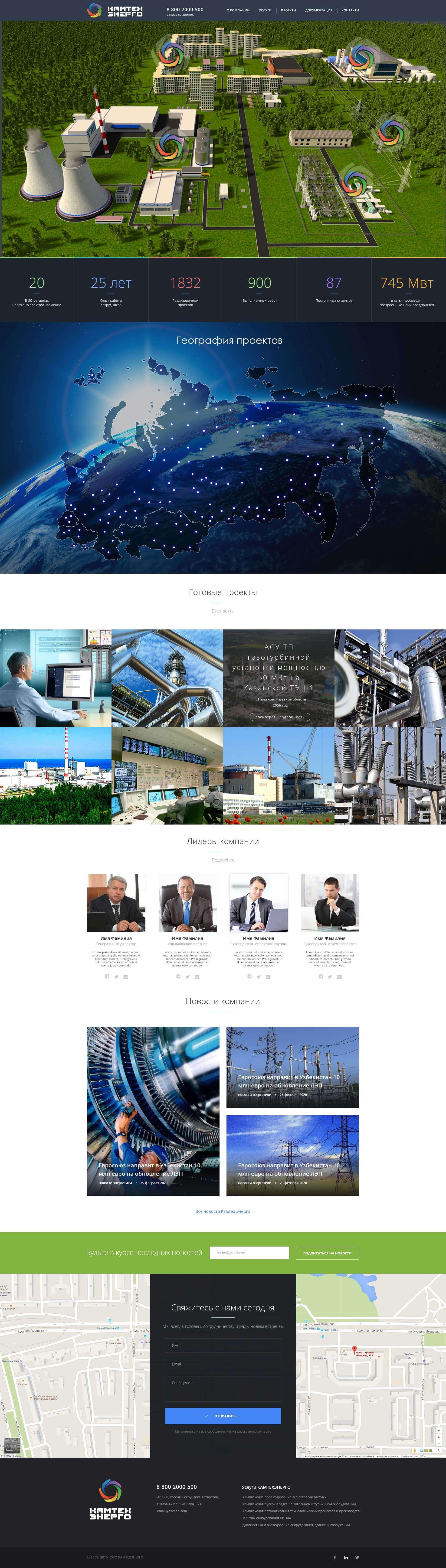 Адаптивная верстка сайта ведущей инженерной компании