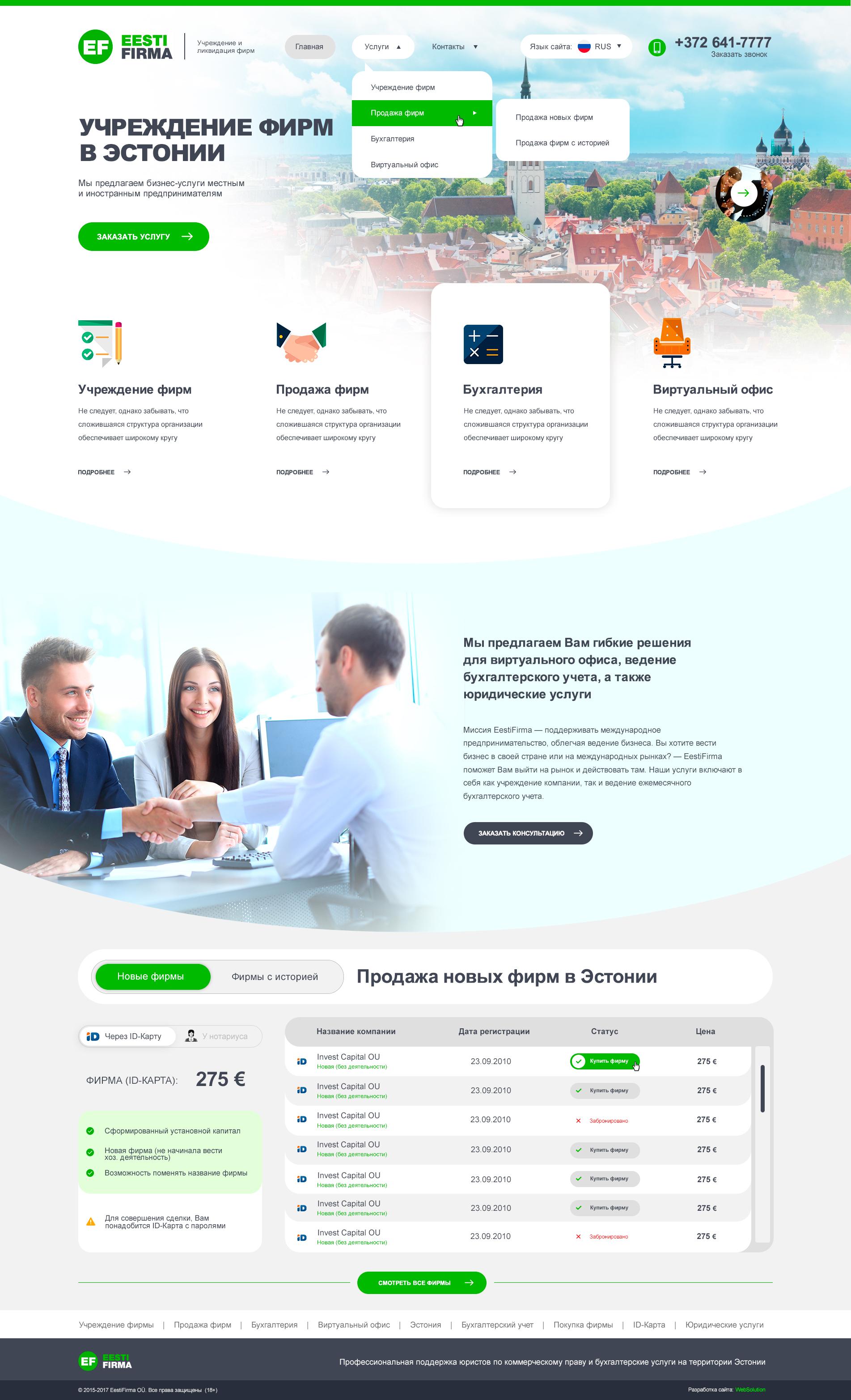 """Учреждение и продажа фирм в Эстонии """"Eecti Firma"""""""