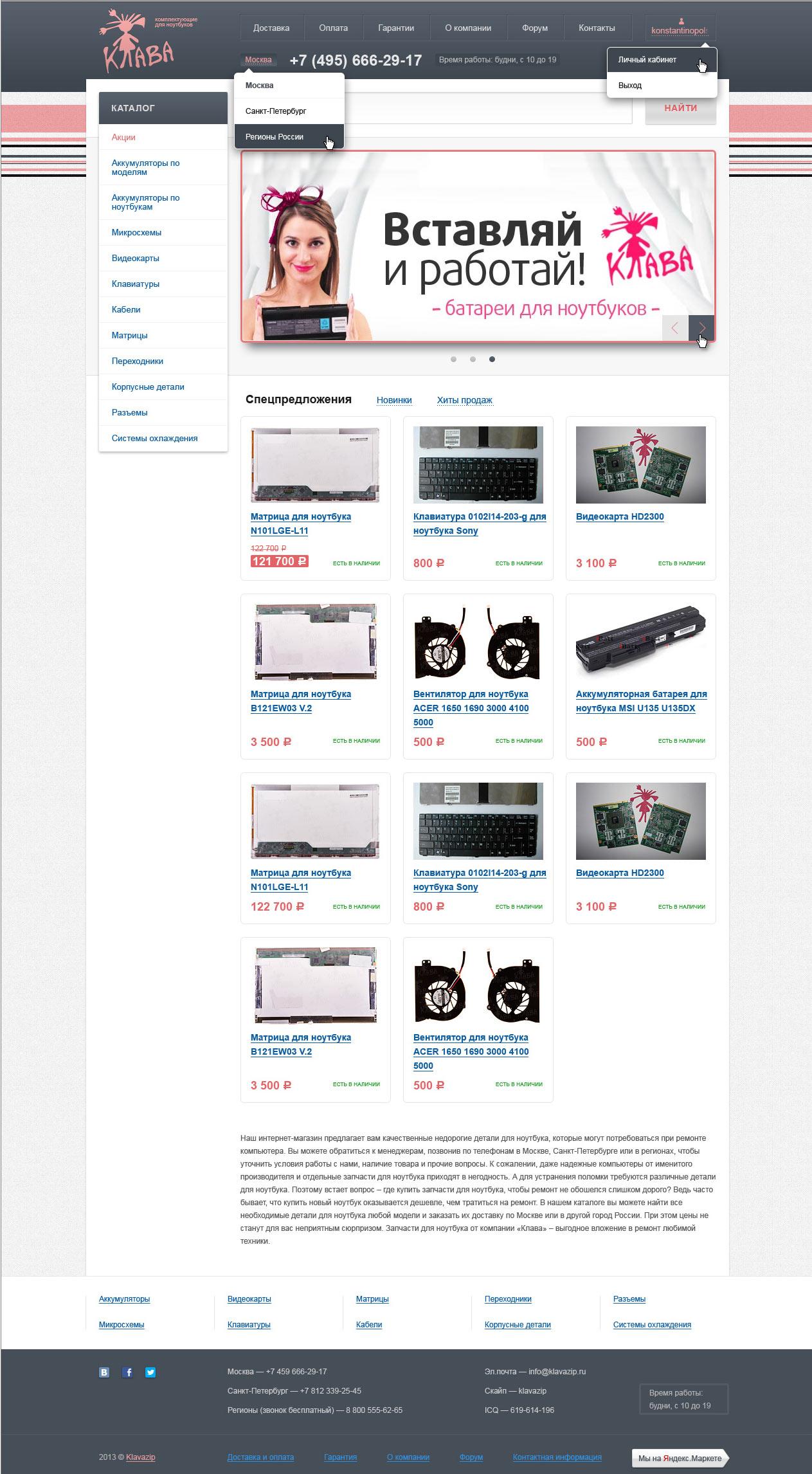 Интернет-магазин комплектующих для ноутбуков