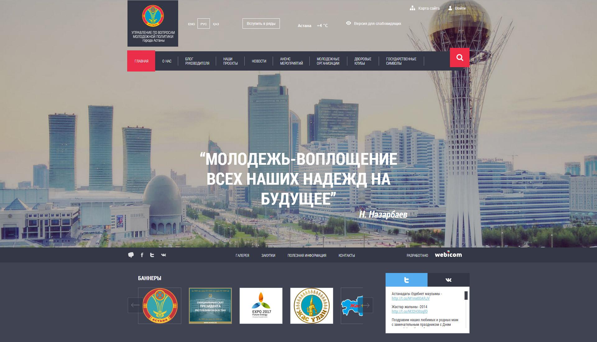 Управление по вопросам молодежной политики города Астана