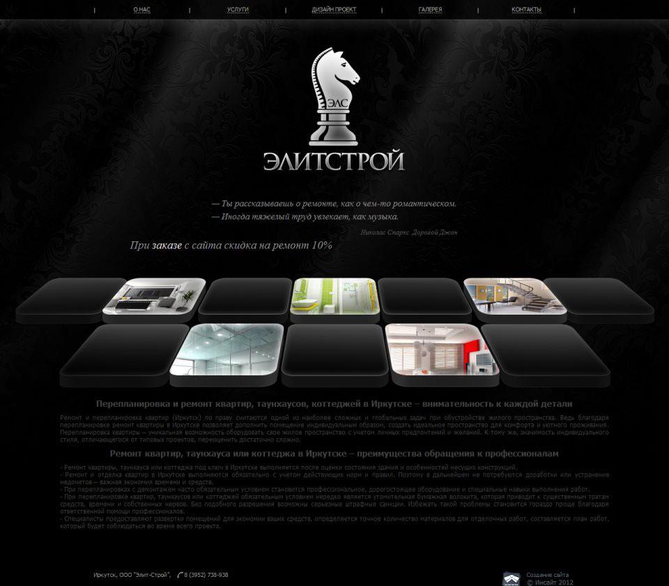Верстка сайта по евроремонту квартир, танхаусов, коттеджей