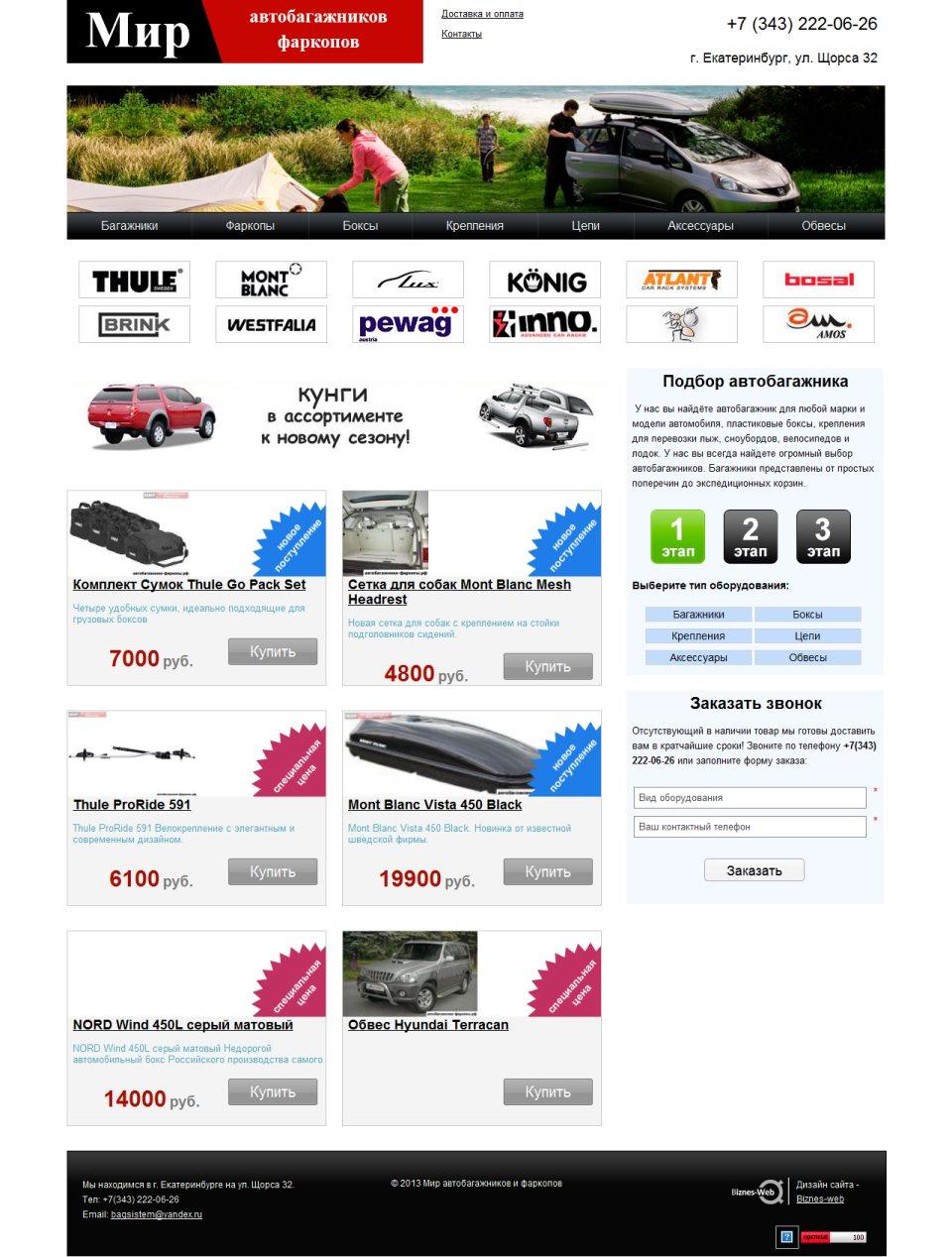 Сайт по продаже автобагажников