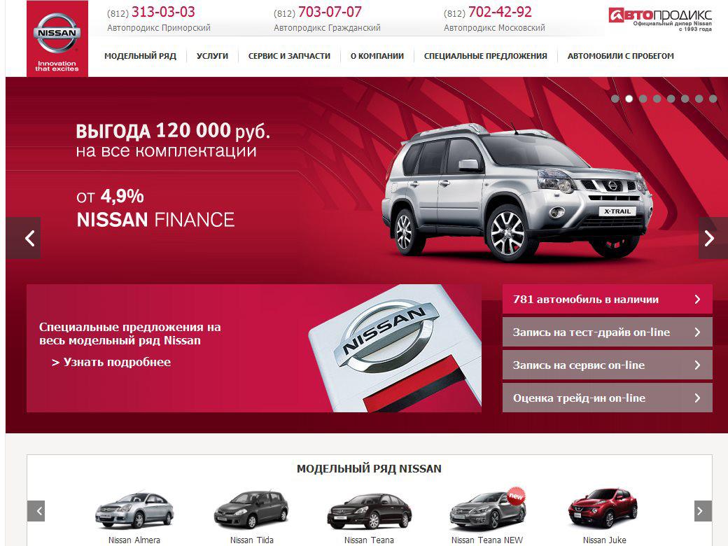 Сайт официального дилера Ниссан в СПб