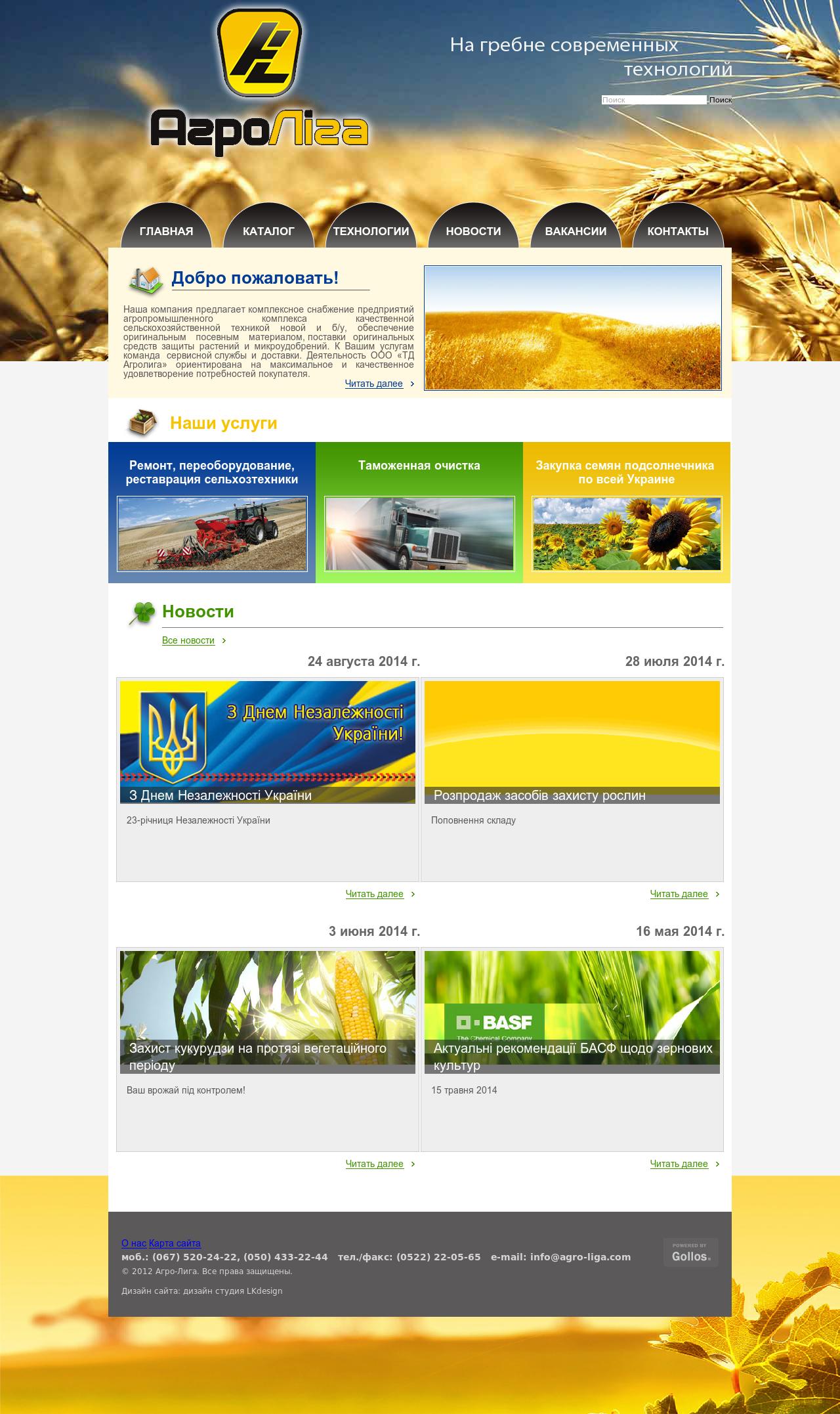 Верстка сайта компании поставщика с/х