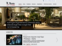M.Minaev Restorants - дизайн, проектирование, запуск ресторанов, баров, клубов, отелей.