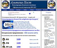 Сервис регистрации доменов