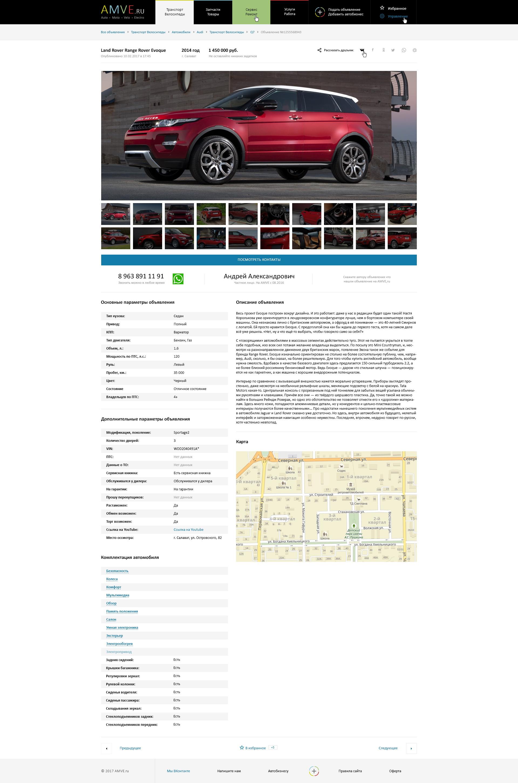 Портал объявлений авто товары, запчасти, сервис, услуги