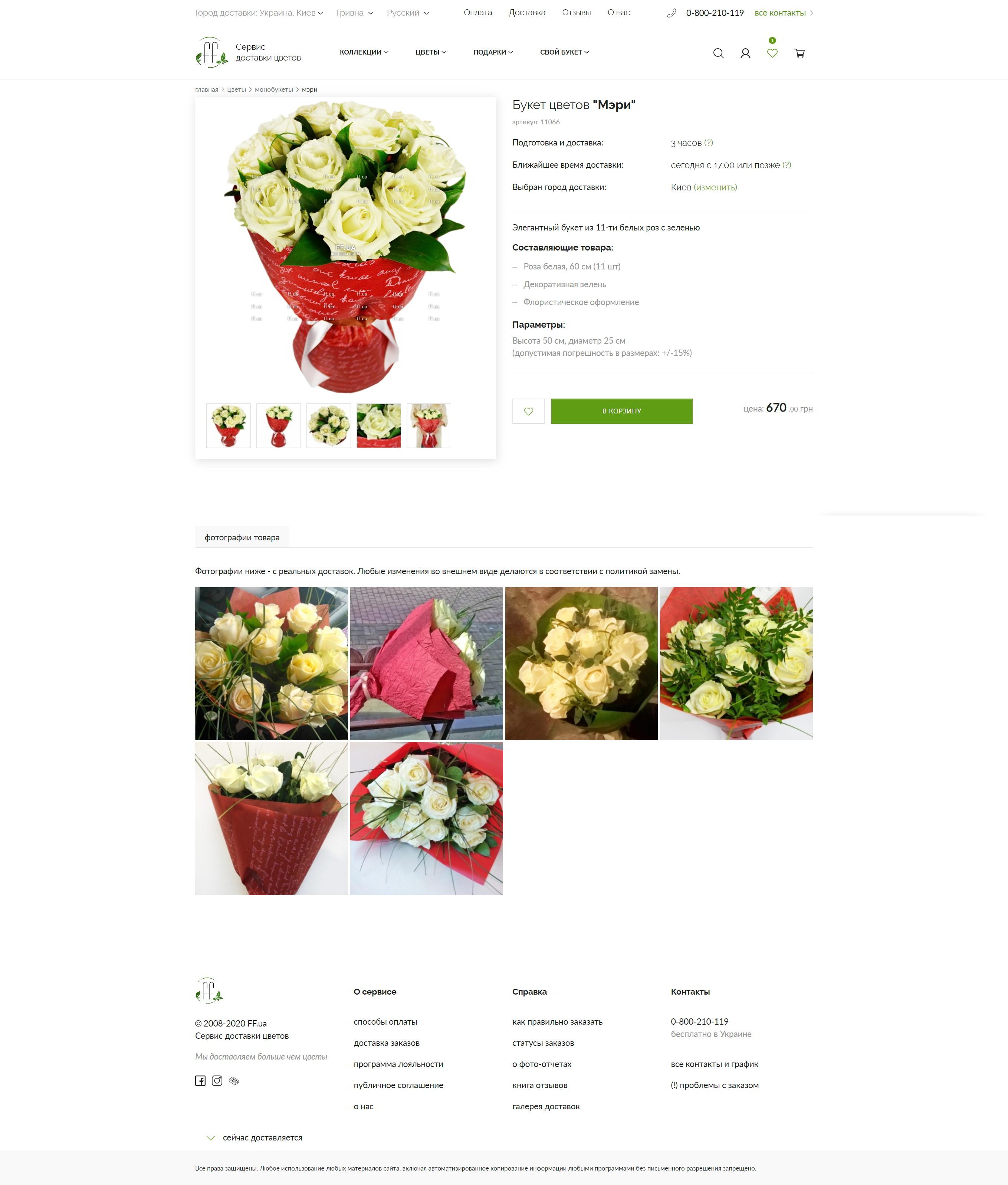 Сервис доставки цветов. Маркетплейс