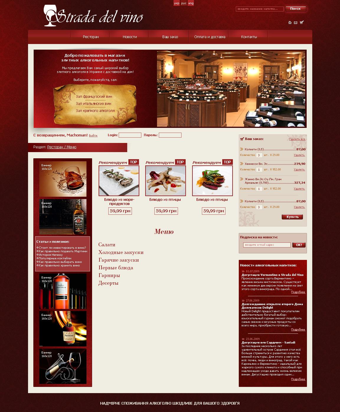 Ресторан Strada del Vino