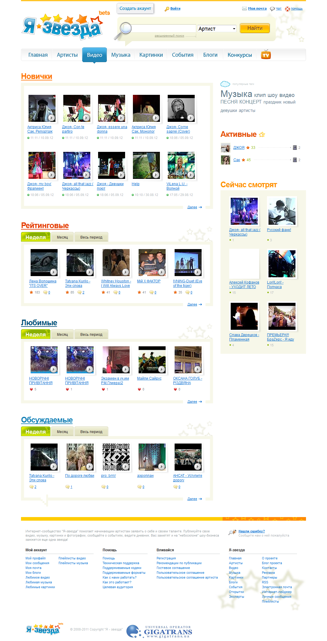 Интернет сообщество артистов