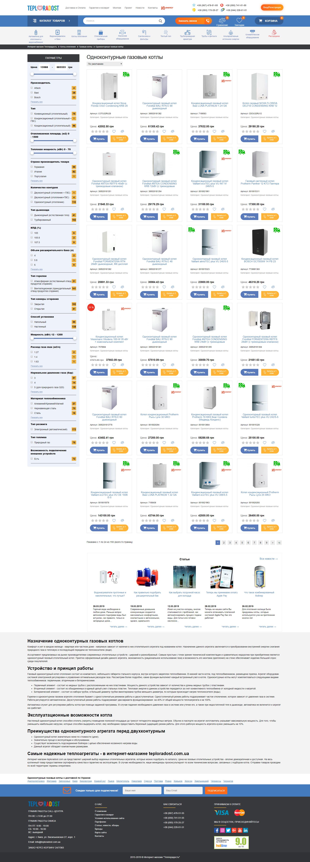 Магазин сантехники и климатического оборудования