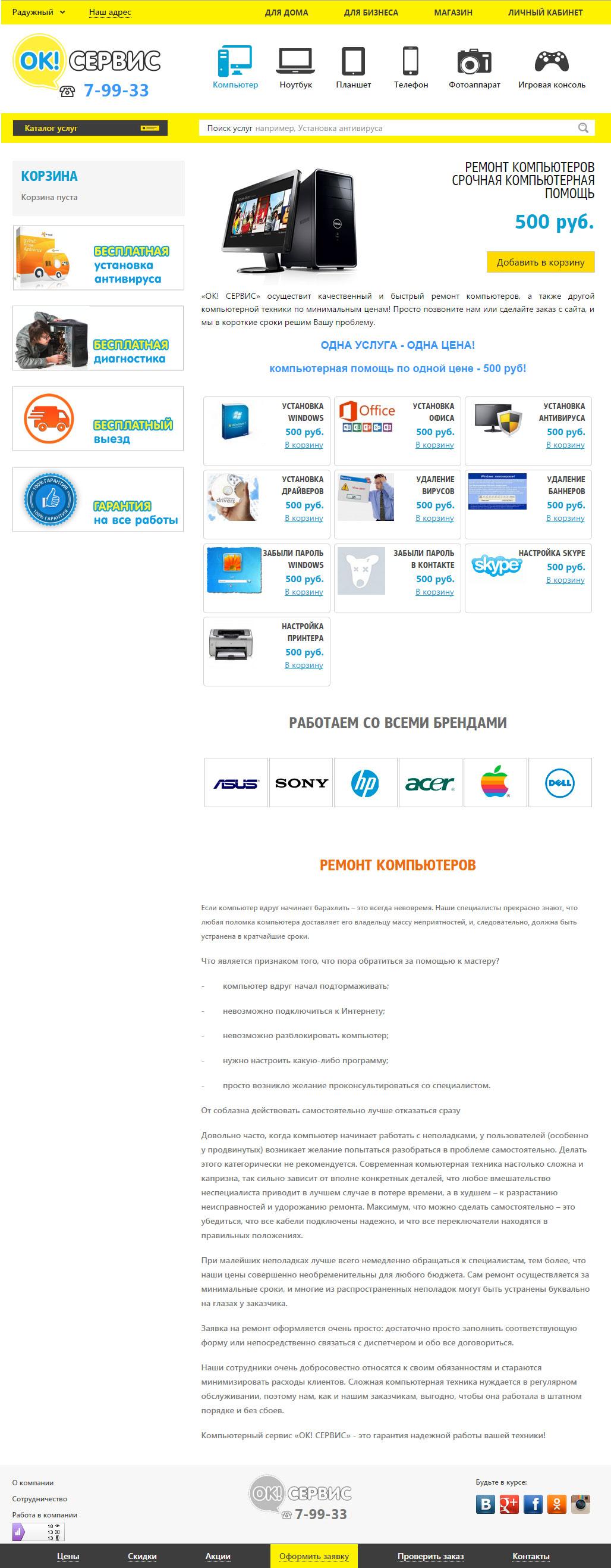 Компьютерная помощь. Сайт услуг + интернет магазин.