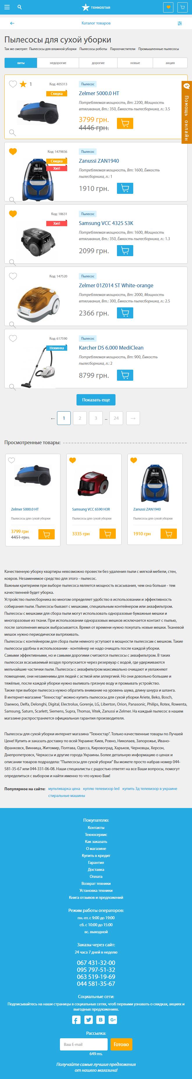 Техника и товары для дома