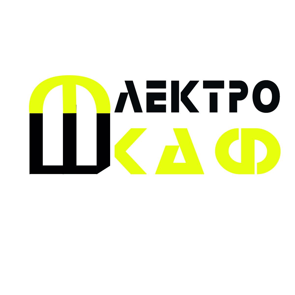 Разработать логотип для завода по производству электрощитов фото f_8815b6f130c2b58d.jpg