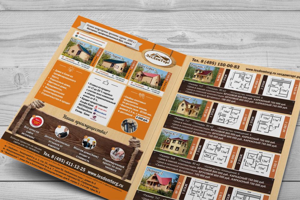 Листовка  строительство деревянных домов