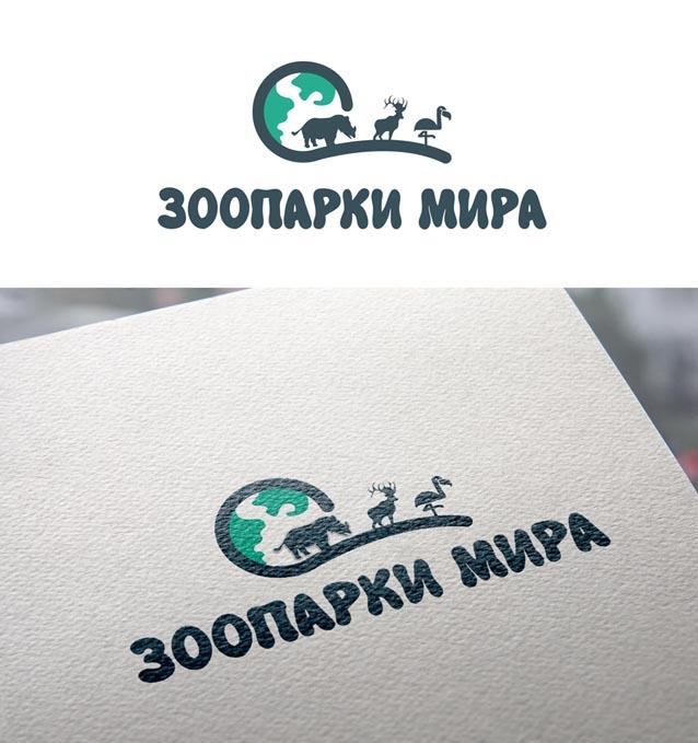 """Логотип """"Зоопарки мира"""". Туристическая фирма"""