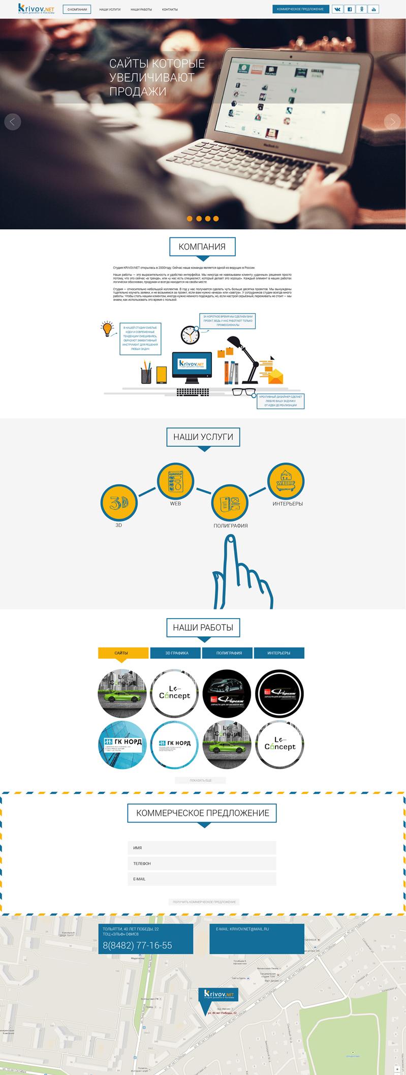 "Landing Page студия дизайна и рекламы ""Krivov.NET"""