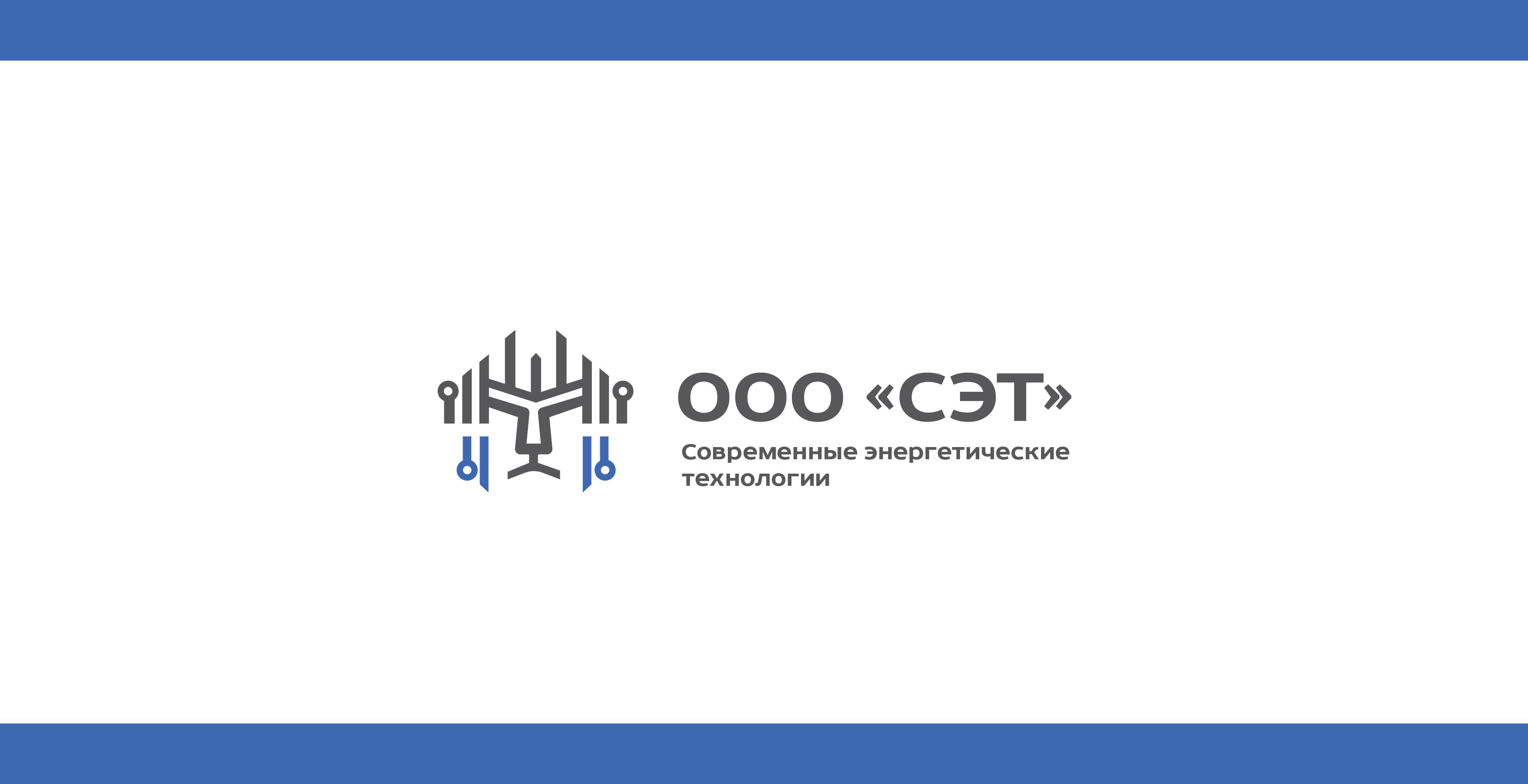 Срочно! Дизайн логотипа ООО «СЭТ» фото f_5495d4becce5c509.jpg