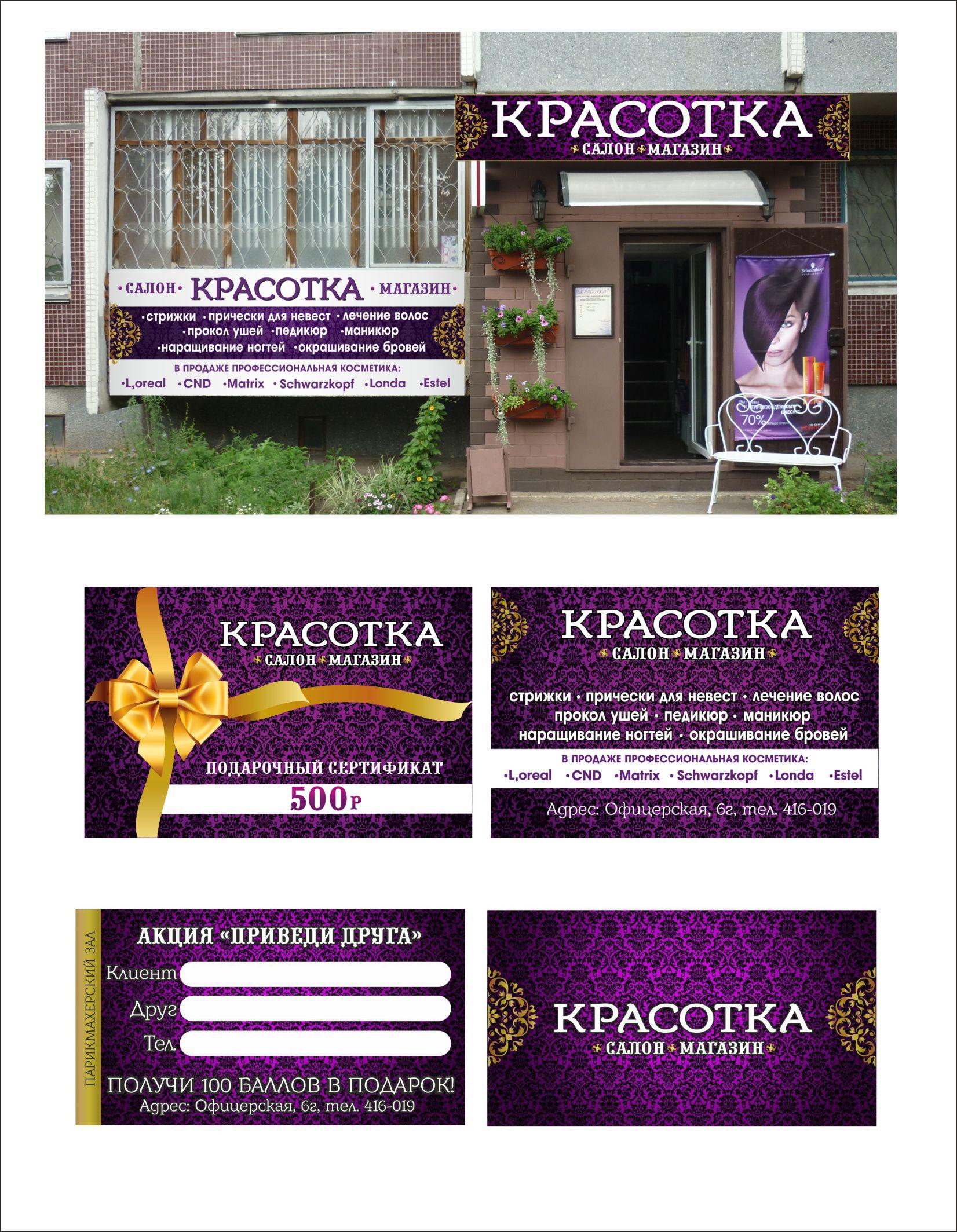 Салон красоты КРАСОТКА