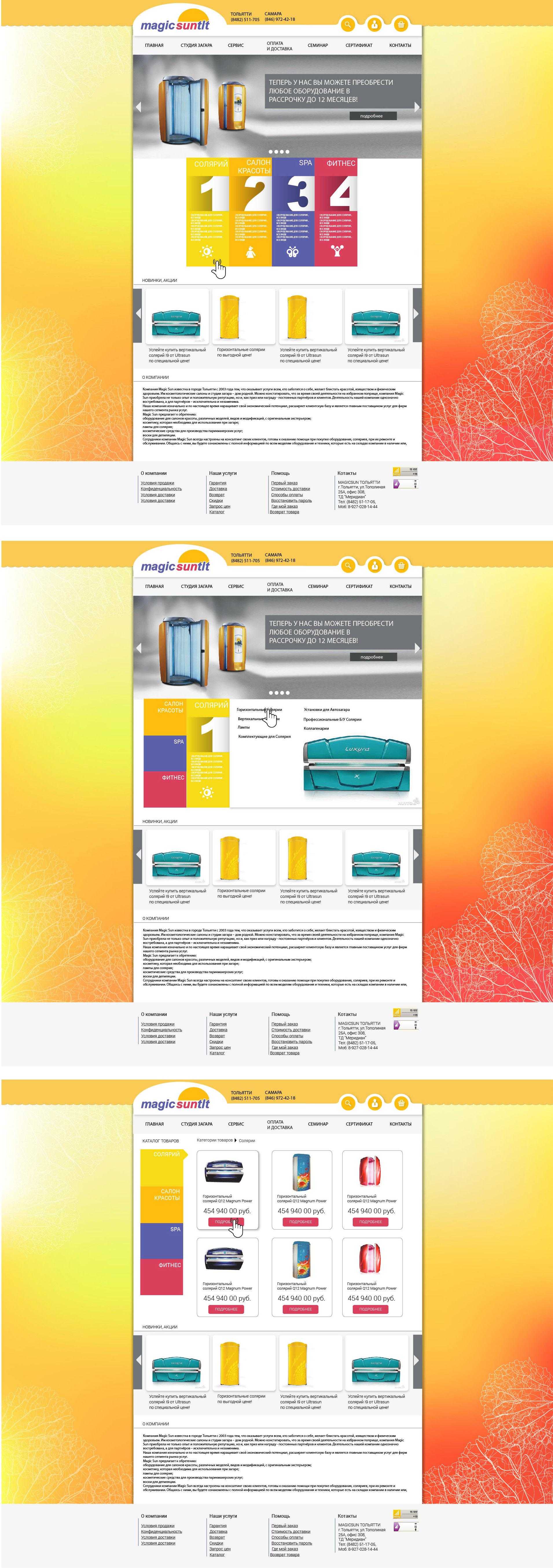 Интернет -магазин Magic Sun