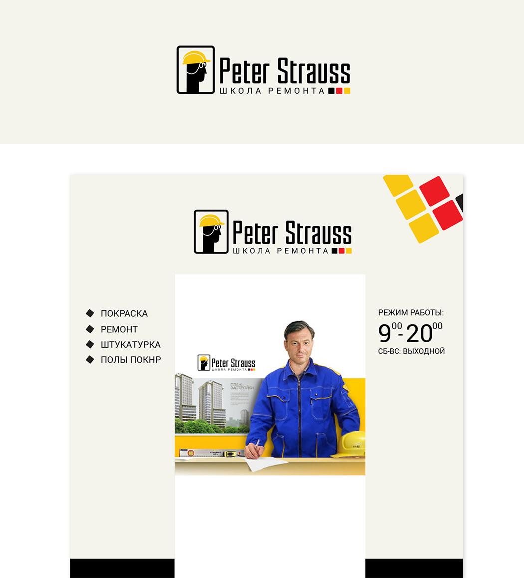 Школа ремонта Peter Strauss
