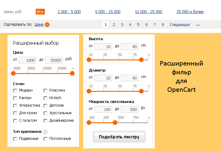 Разработка расширенного фильтра товаров + сортировка для OpenCart 1.5