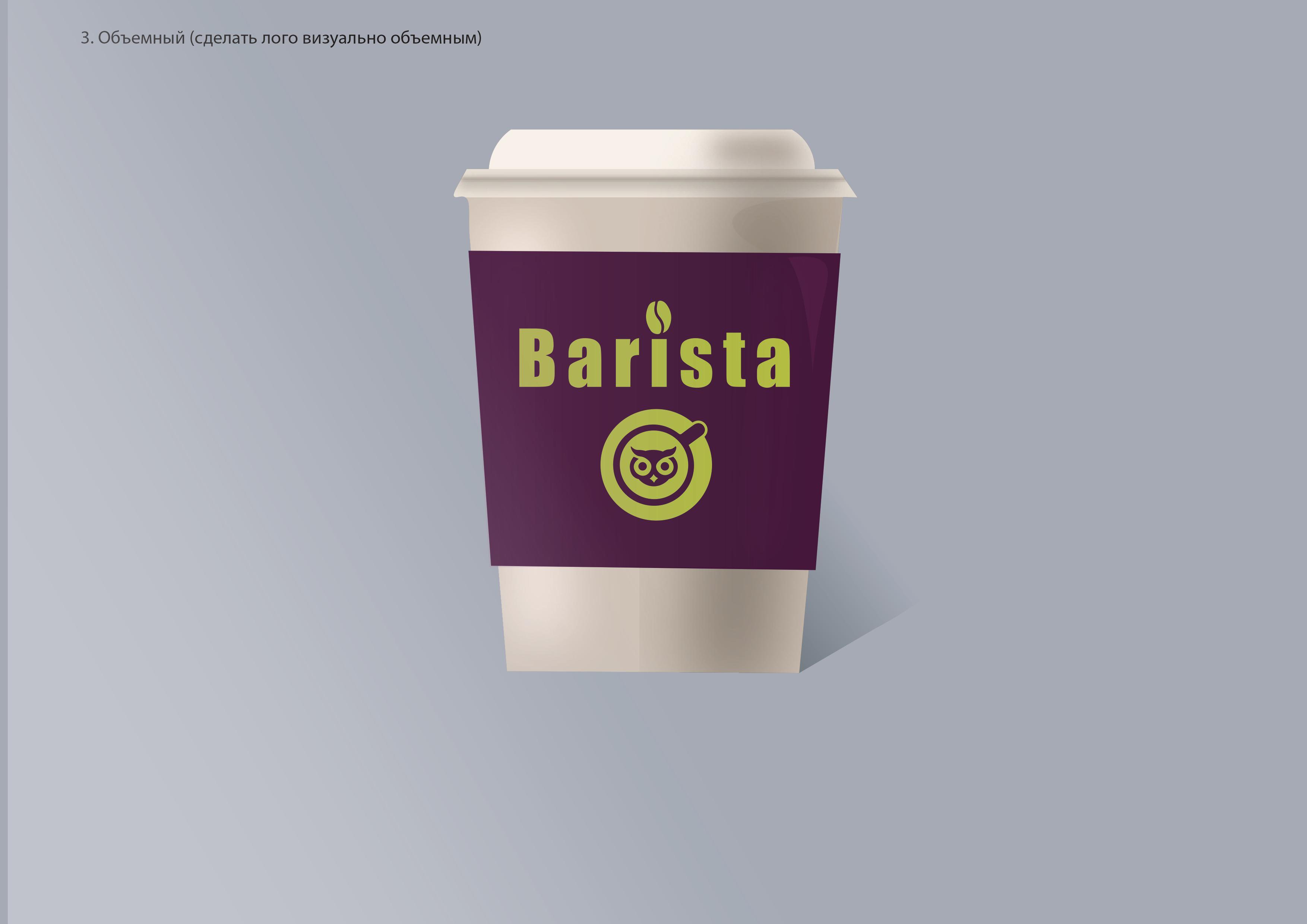 Ребрендинг логотипа сети кофеен фото f_6155e80e768b0668.jpg