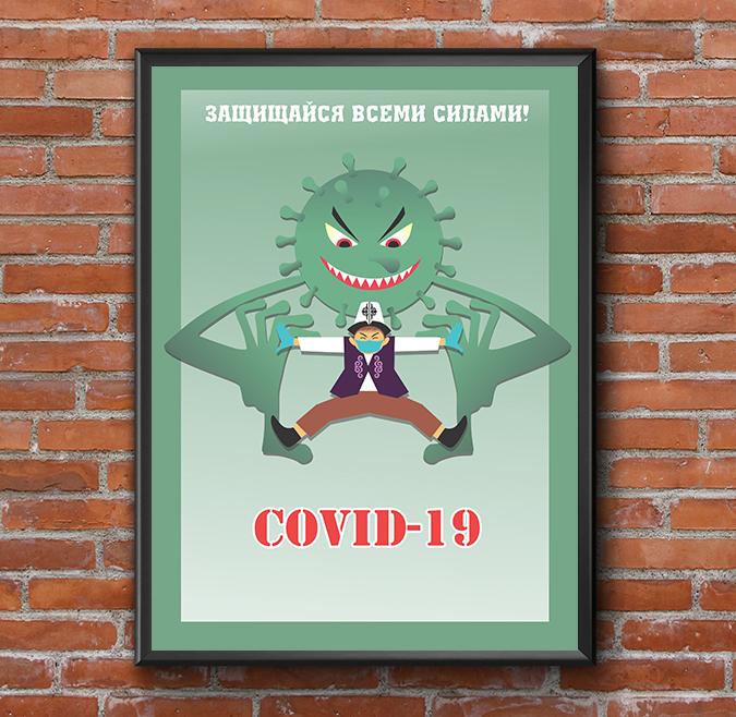 Постер covid