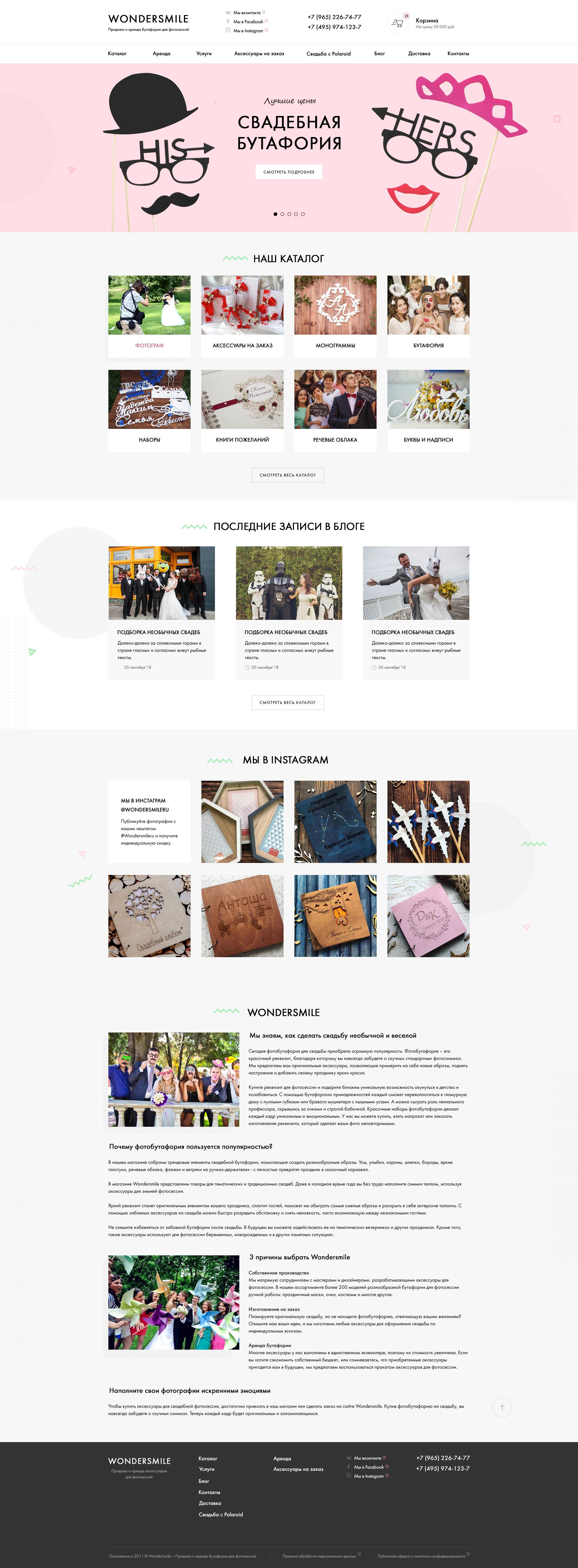wondersmile.ru — интернет магазин бутафории  для фотосессий на Битриксе