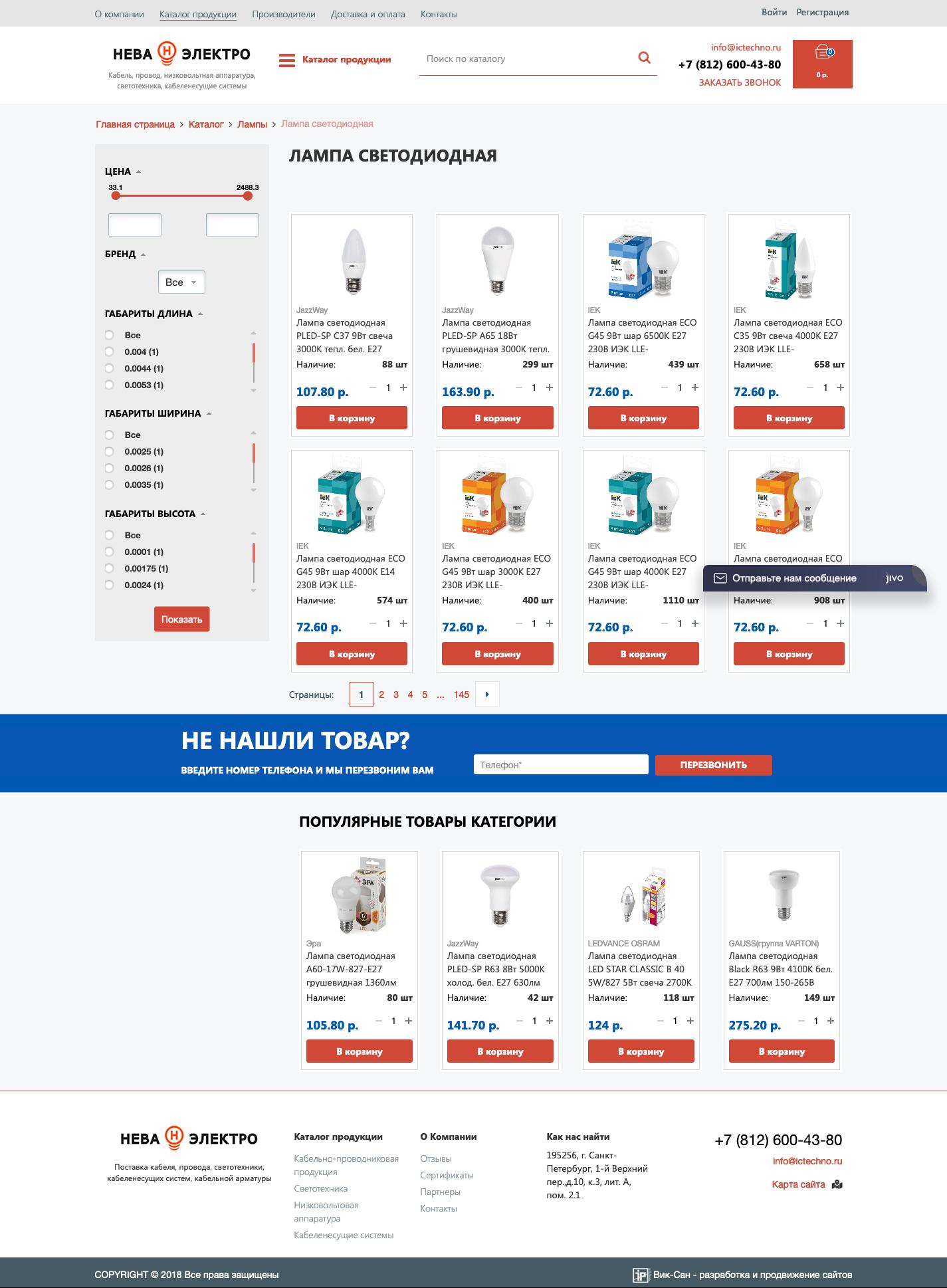 nevaelektro.ru – доработки интернет магазина Нева-Электро на Битрикс