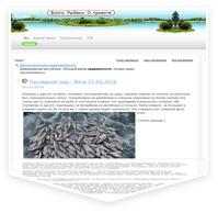 Социальная сеть рыбаков Беларуси.