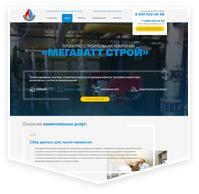 megawatt-stroy.ru — объекты малой энергетики