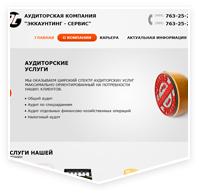 accservice.ru сайт аудиторской компании