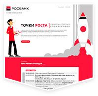 rbconf.ru — Landing Page сайт проведения общебанковской конференции
