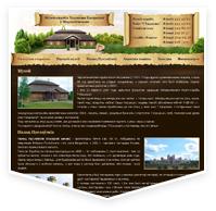 Рисованный сайт музея