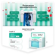 dx100-shop.ru - интернет магазина на Битрикс принтера Fujifilm Frontier DE 100 и комплектующих