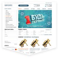 odinzamok.com — интернет магазин замков и скобяных изделий.